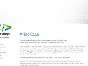 Акция «час кода» Ежегодная Акция направлена наформирование иподдержку интер