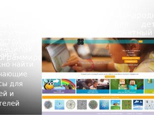 Code.org— Международный образовательный проект для детей. Доступен русский я
