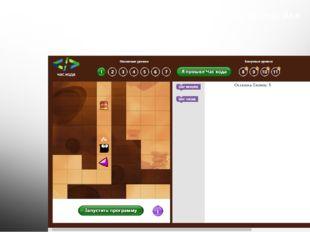 Искатель сокровищ Варианты игр, доступных на сайтах «Час кода» и «Code.org» д