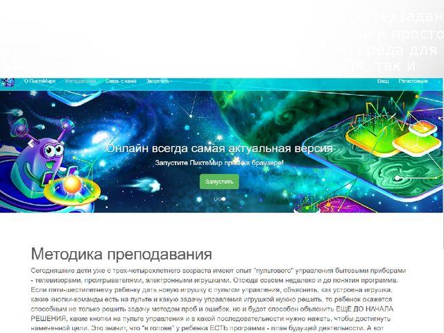 ПиктоМир—российский проект, разработанный потехзаданию РАН. Полностью на р...