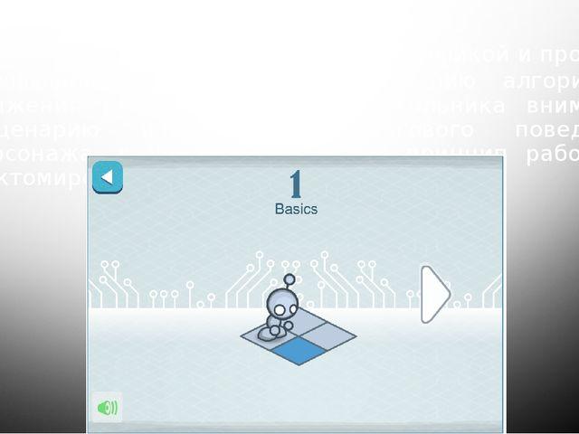 Lightbot— игра на Flash, сприятной графикой ипростым обучающим материалом...