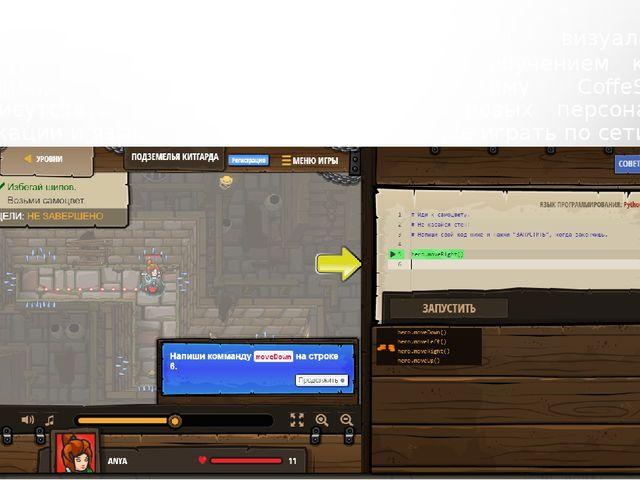 CodeCombat— ветеран нарынке сред визуального программирования, занимается и...