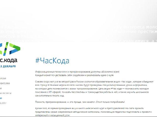 Акция «час кода» Ежегодная Акция направлена наформирование иподдержку интер...