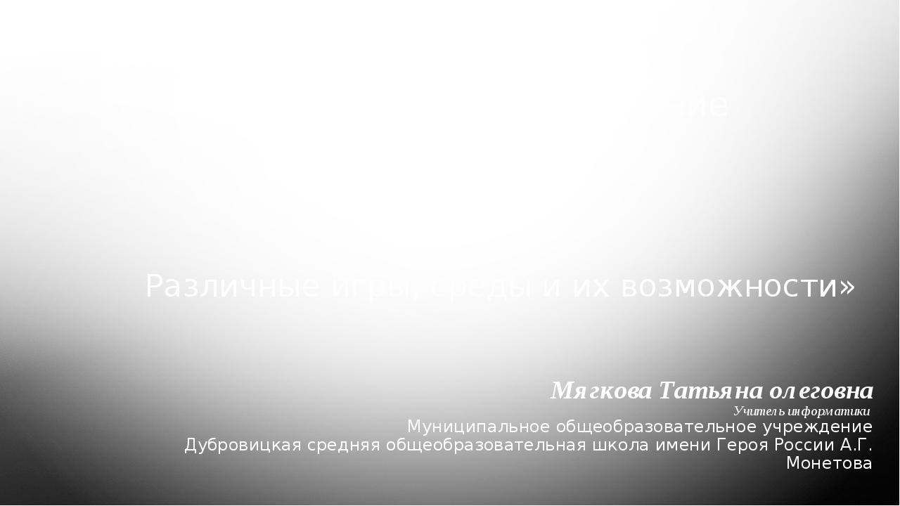 «Визуальное программирование Различные игры, среды и их возможности» Мягкова...