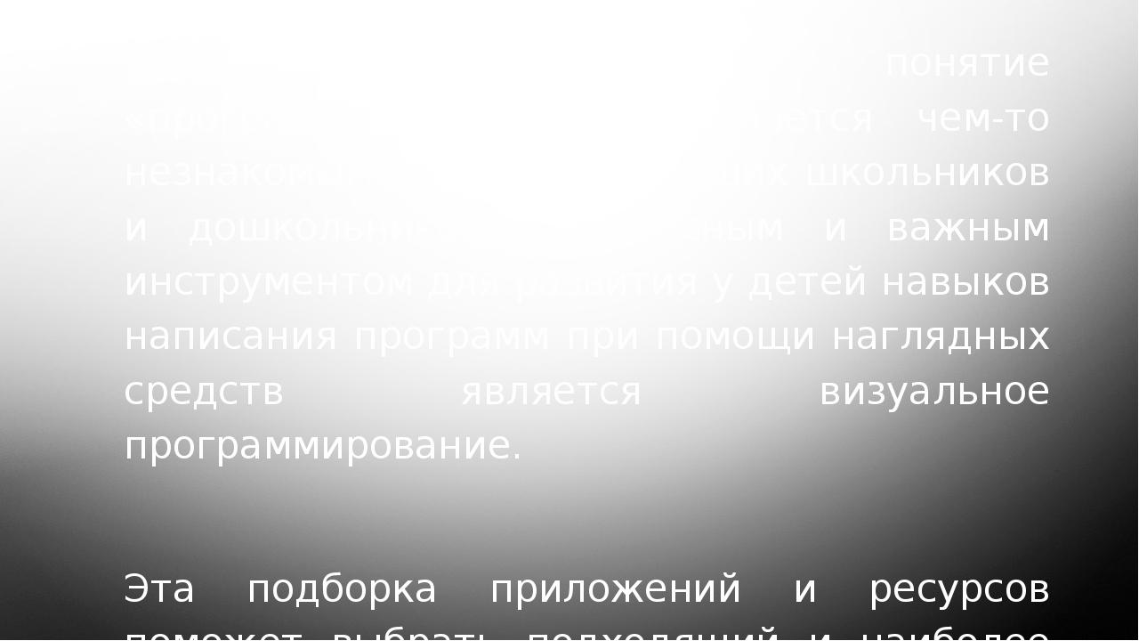 В современном мире понятие «программирование» не является чем-то незнакомым д...