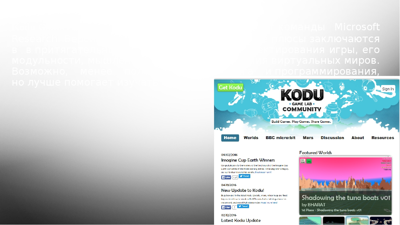 Kodu Game Lab— большой учебный проект откоманды Microsoft Research. Версия...