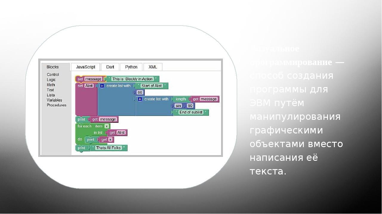 Визуальное программирование— способ создания программы для ЭВМ путём манипу...
