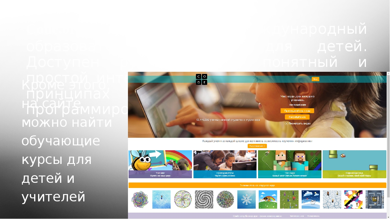 Code.org— Международный образовательный проект для детей. Доступен русский я...