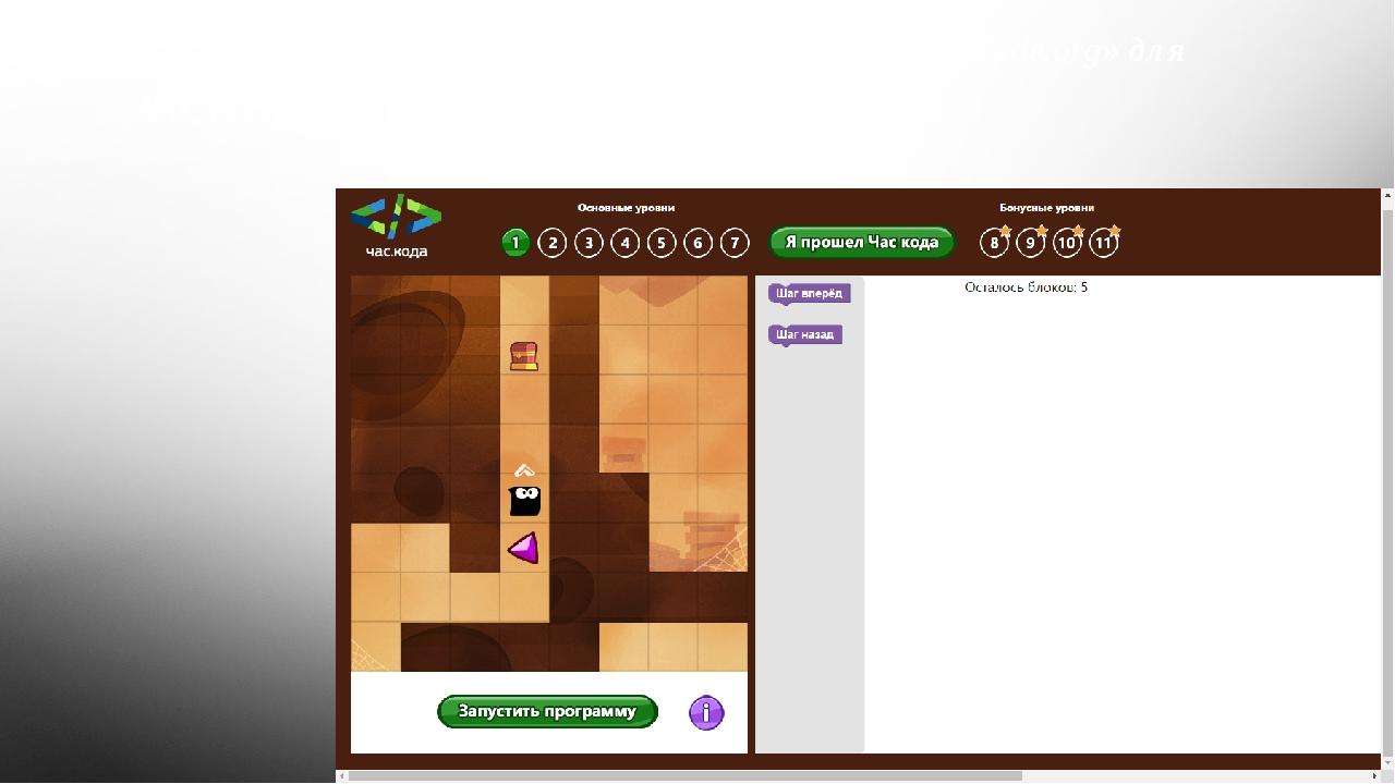Искатель сокровищ Варианты игр, доступных на сайтах «Час кода» и «Code.org» д...