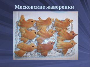 Московские жаворонки