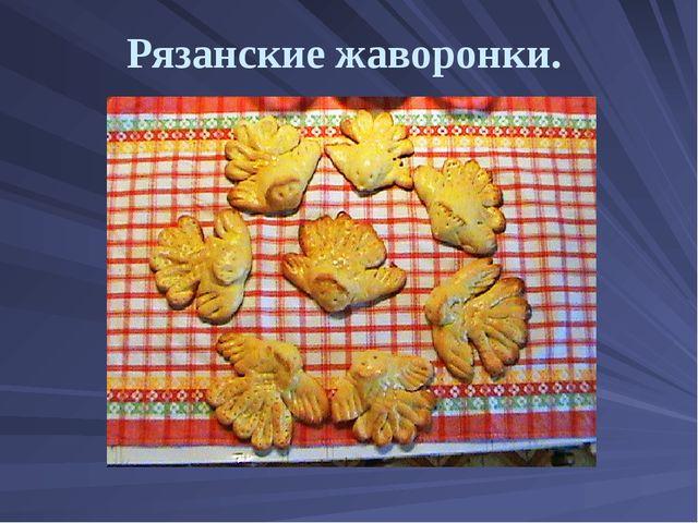 Рязанские жаворонки.
