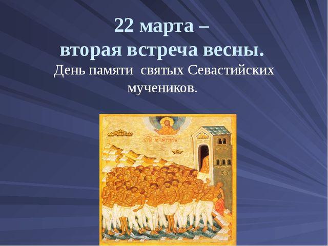 22 марта – вторая встреча весны. День памяти святых Севастийских мучеников.