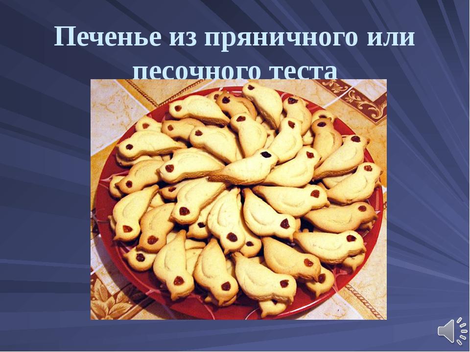 Печенье из пряничного или песочного теста
