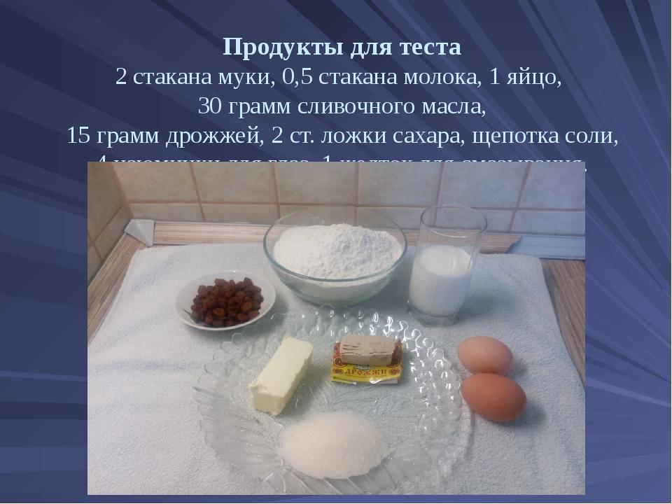 Продукты для теста 2 стакана муки, 0,5 стакана молока, 1 яйцо, 30 грамм сливо...