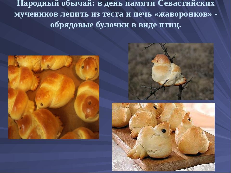 Народный обычай: в день памяти Севастийских мучениковлепить из теста и печь...
