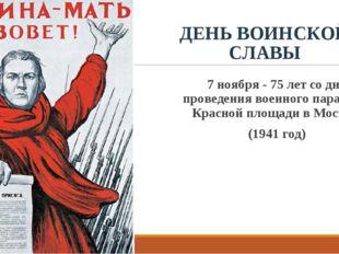 ДЕНЬ ВОИНСКОЙ СЛАВЫ 7 ноября - 75 лет со дня проведения военного парада на Кр