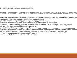 В создании презентации использованы сайты: 1.https://yandex.ru/images/search