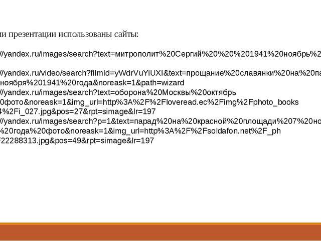 В создании презентации использованы сайты: 1.https://yandex.ru/images/search...