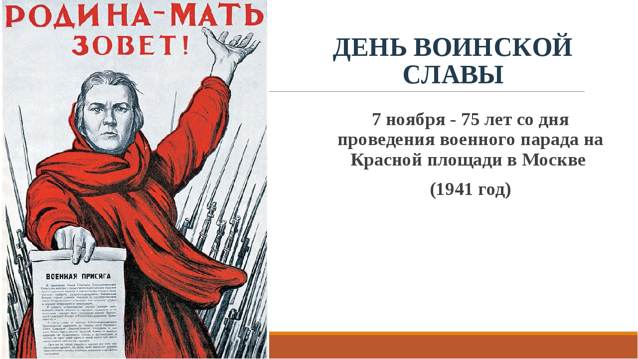 ДЕНЬ ВОИНСКОЙ СЛАВЫ 7 ноября - 75 лет со дня проведения военного парада на Кр...