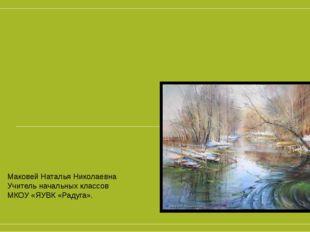 Евгений Абрамович Баратынский «Весна, весна! как воздух чист!» Маковей Наталь