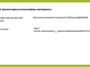 http://www.liveinternet.ru/users/2103052/post68800096/ В презентации использо