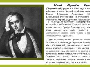 Евгений Абрамович Баратынский (Боратынский) родился в 1800 году в Тамбовской
