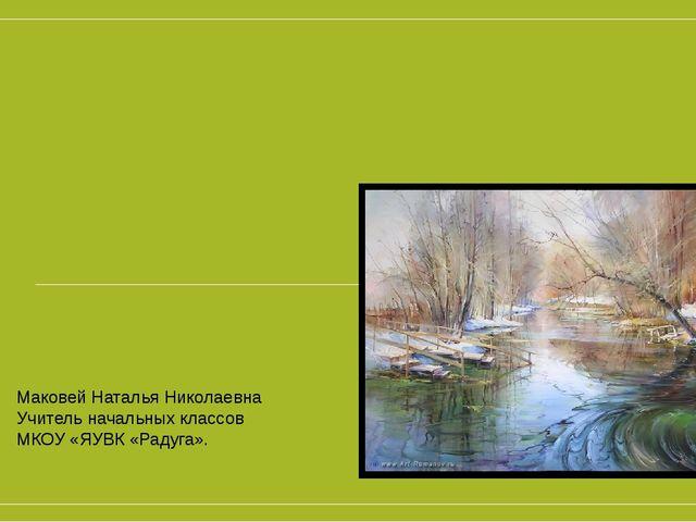 Евгений Абрамович Баратынский «Весна, весна! как воздух чист!» Маковей Наталь...