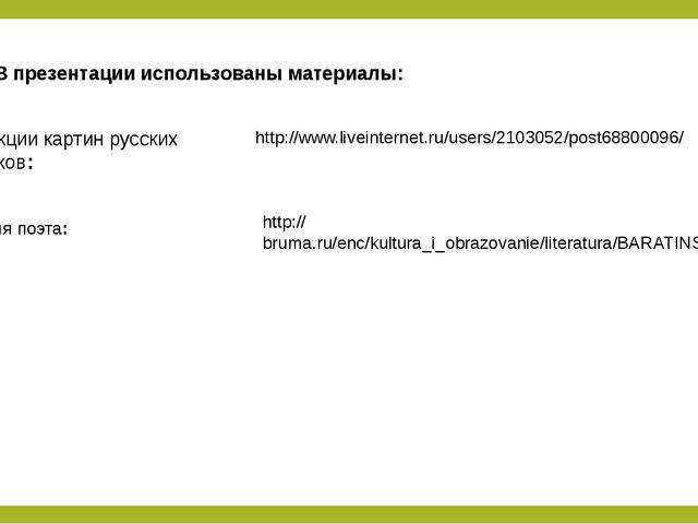 http://www.liveinternet.ru/users/2103052/post68800096/ В презентации использо...
