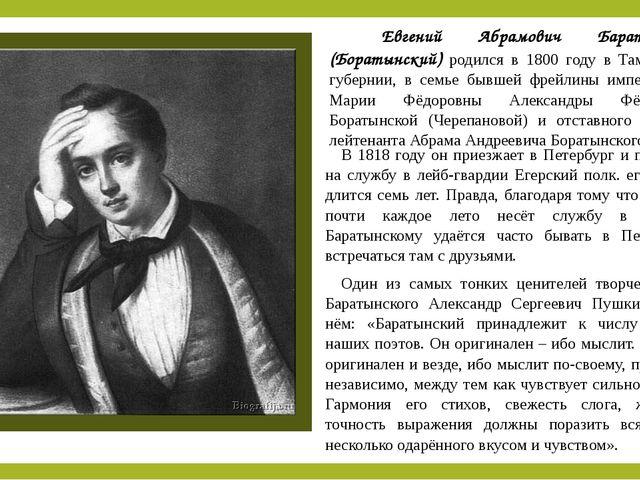 Евгений Абрамович Баратынский (Боратынский) родился в 1800 году в Тамбовской...