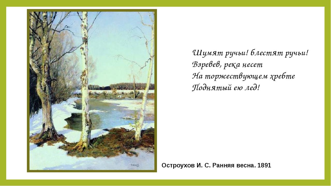Шумят ручьи! блестят ручьи! Взревев, река несет На торжествующем хребте Подня...