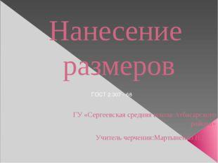Нанесение размеров ГУ «Сергеевская средняя школа Атбасарского района» Учитель