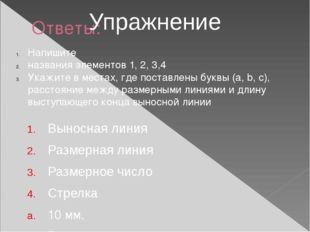Ответы: Выносная линия Размерная линия Размерное число Стрелка 10 мм. 7 мм. 1