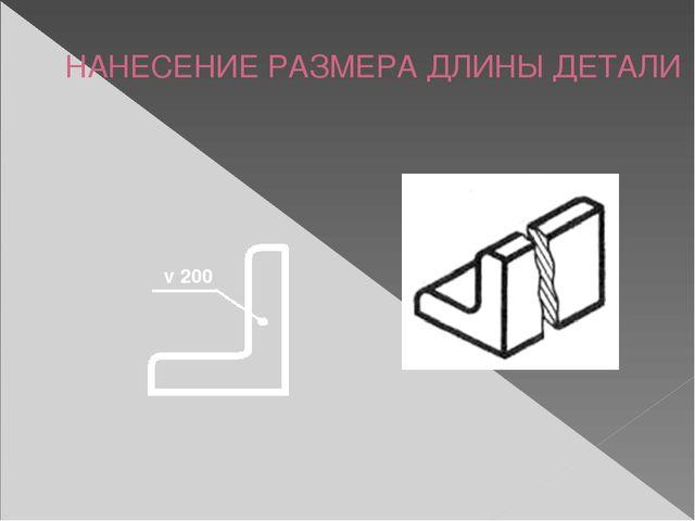 НАНЕСЕНИЕ РАЗМЕРА ДЛИНЫ ДЕТАЛИ ℓ 200