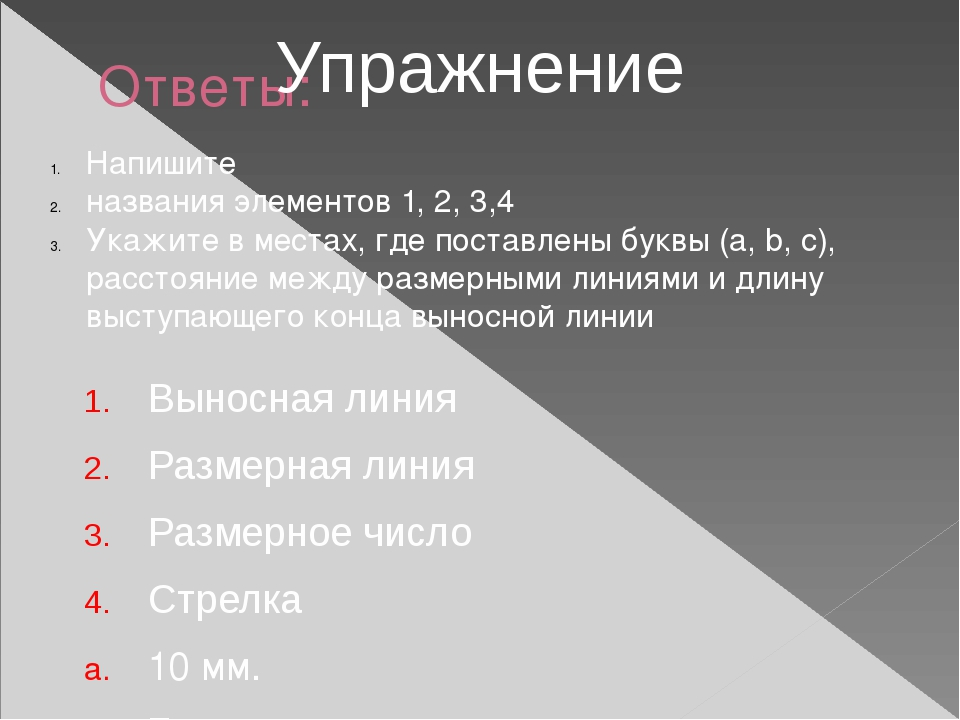 Ответы: Выносная линия Размерная линия Размерное число Стрелка 10 мм. 7 мм. 1...