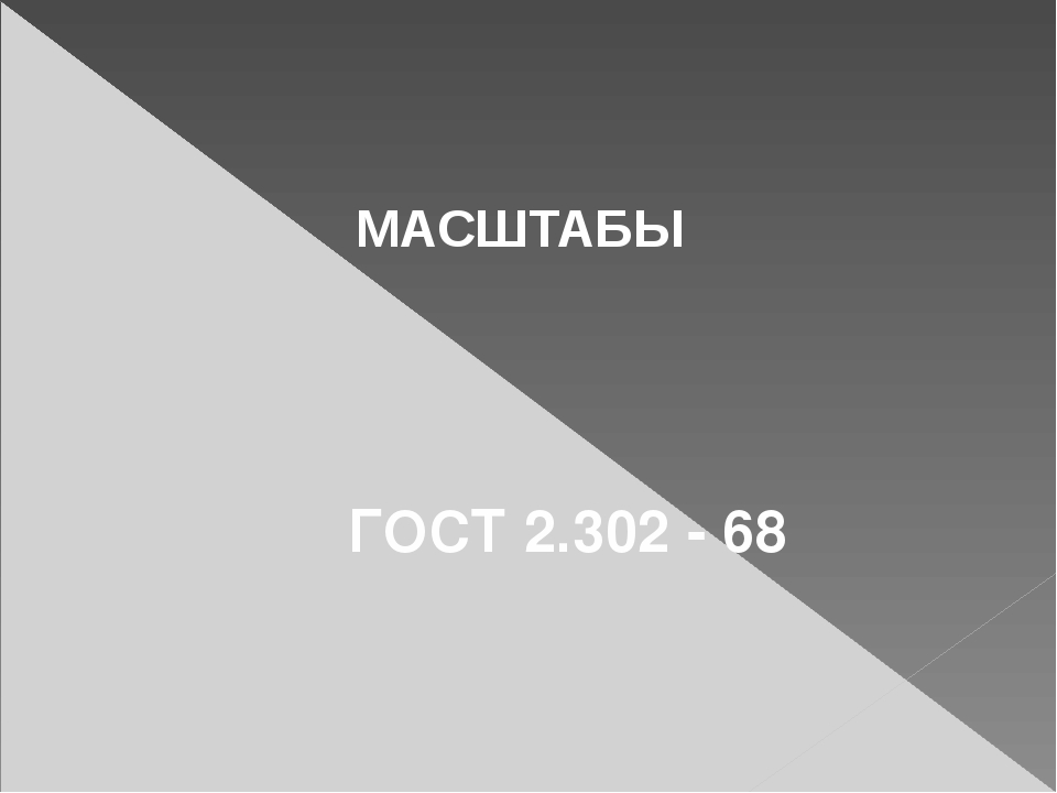МАСШТАБЫ ГОСТ 2.302 - 68
