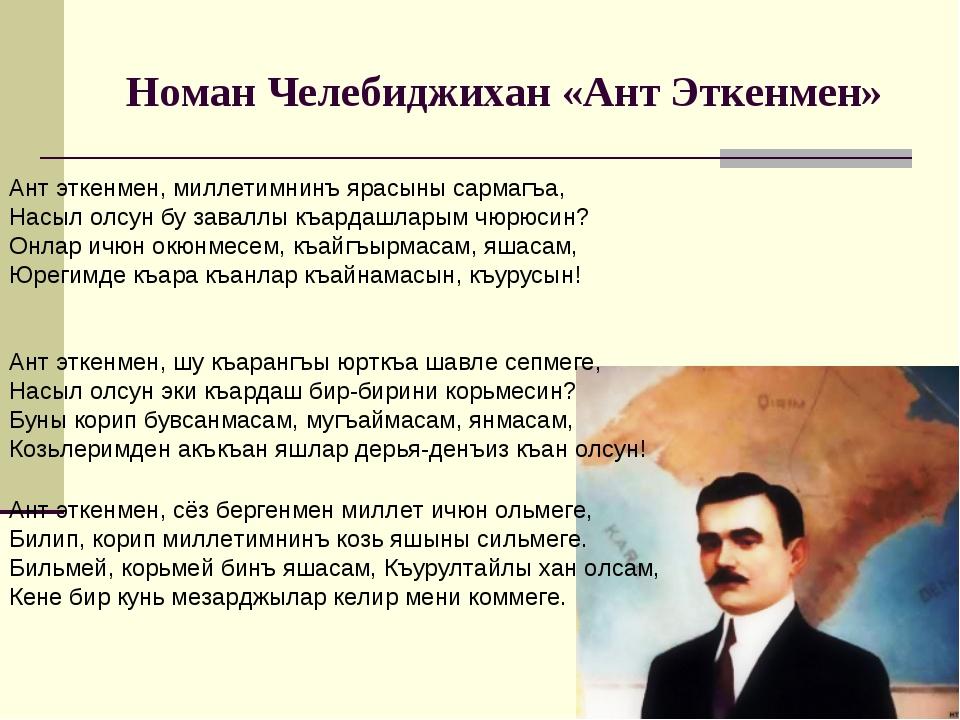 АНТ ЭТКЕНМЕН