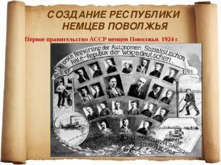 СОЗДАНИЕ РЕСПУБЛИКИ НЕМЦЕВ ПОВОЛЖЬЯ Первое правительство АССР немцев Поволжья