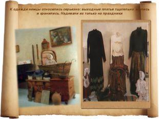 К одежде немцы относились серьезно: выходные платья тщательно мылись и хранил