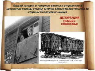 Людей грузили в товарные вагоны и отправляли в необжитые районы страны. Стали
