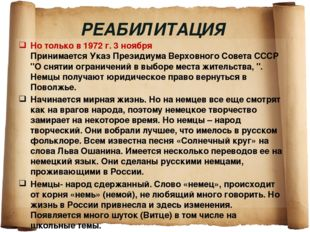 РЕАБИЛИТАЦИЯ Но только в 1972 г. 3 ноября Принимается Указ Президиума Верховн