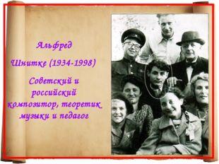 Альфред Шнитке (1934-1998) Советский и российский композитор, теоретик музыки