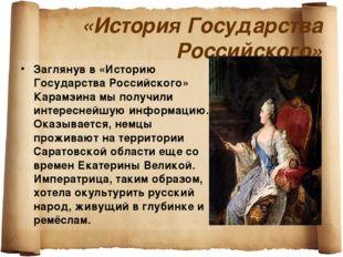 «История Государства Российского» Заглянув в «Историю Государства Российского