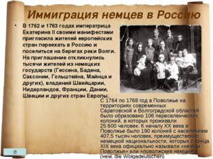 Иммиграция немцев в Россию В 1762 и 1763годах императрица Екатерина II своим
