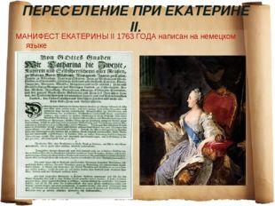 ПЕРЕСЕЛЕНИЕ ПРИ ЕКАТЕРИНЕ II. МАНИФЕСТ ЕКАТЕРИНЫ II 1763 ГОДА написан на неме