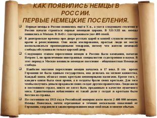 КАК ПОЯВИЛИСЬ НЕМЦЫ В РОССИИ. ПЕРВЫЕ НЕМЕЦКИЕ ПОСЕЛЕНИЯ. Первые немцы в Росс