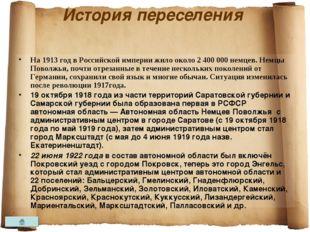 История переселения На 1913 год в Российской империи жило около 2 400 000 нем
