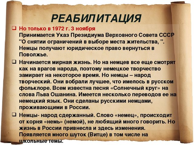 РЕАБИЛИТАЦИЯ Но только в 1972 г. 3 ноября Принимается Указ Президиума Верховн...