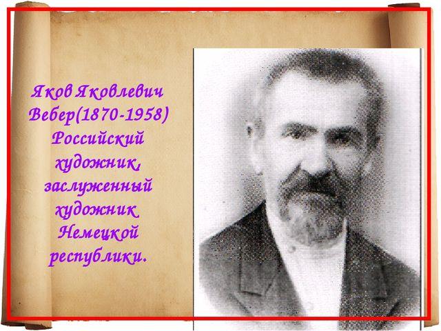 Яков Яковлевич Вебер(1870-1958) Российский художник, заслуженный художник Нем...