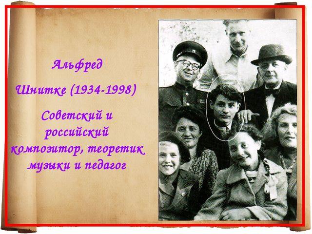 Альфред Шнитке (1934-1998) Советский и российский композитор, теоретик музыки...