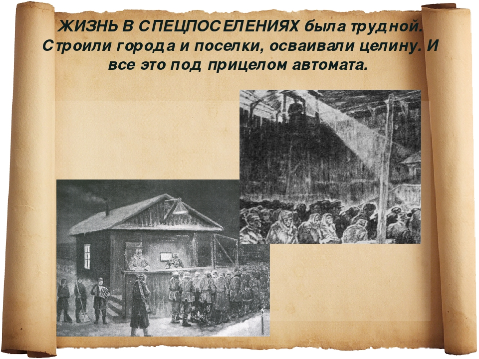 ЖИЗНЬ В СПЕЦПОСЕЛЕНИЯХ была трудной. Строили города и поселки, осваивали цели...